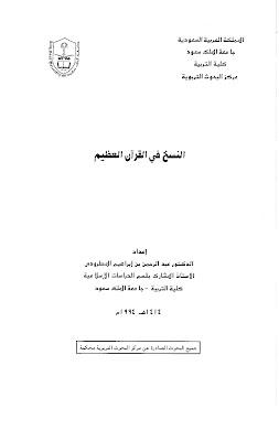 النسخ في القران العظيم - الدكتور عبد الرحمان بن إبراهيم المطرودي