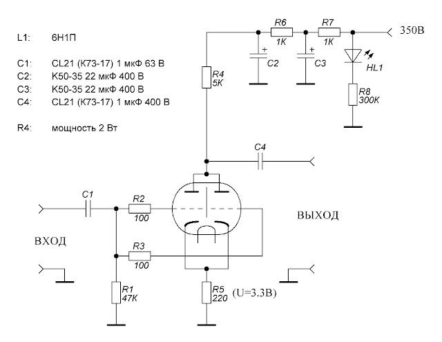 Схема лампового пред.усилителя на 6Н1П