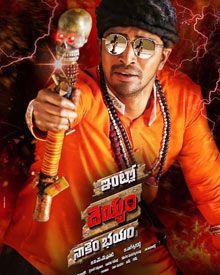 Intlo Deyyam Nakem Bhayam (2016) DVDRip Telugu Full Movie Watch Online Free