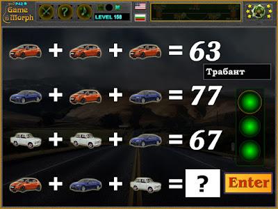Математически Автомобили