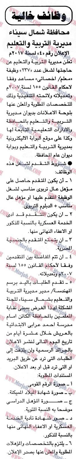 الاعلان الرسمي لوظائف وزارة التربية والتعليم - منشور اليوم بالجمهورية 27 / 10 / 2017