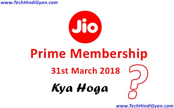 Agar Aap Hai Jio User | To Ye News Hai Aapke Liye | Jio Prime Membership Ka Kya Hoga | Jaane Sawaal Ka Jawaab
