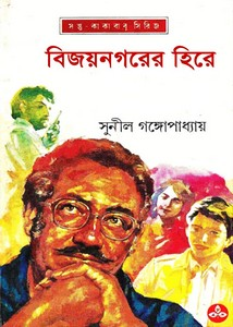 Bijoynagarer Hire by Sunil Gangopadhyay ebook