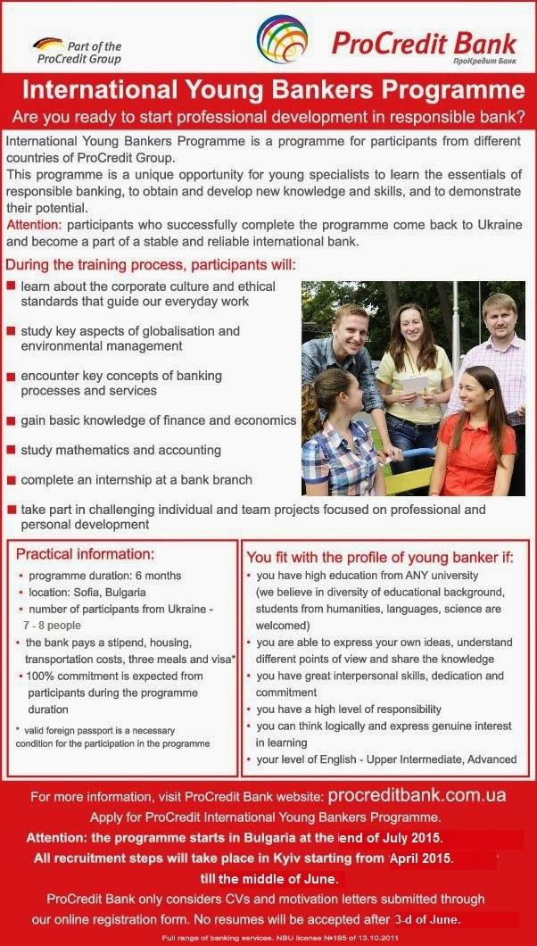 Міжнародна програма підготовки молодих спеціалістів. International Young Bankers Programme