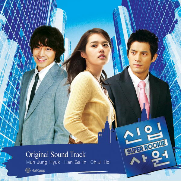 Various Artists – Super Rookie OST