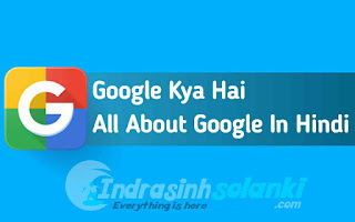 What-is-google-in-hindi