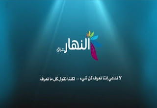 تردد قناة النهار عراق