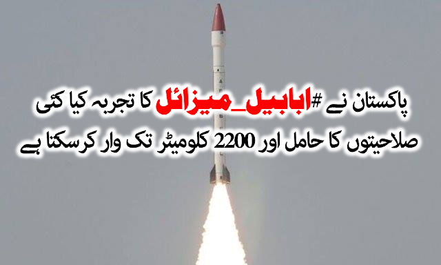 Pakistan Tests Ballistic Missile Capable of Carrying Multiple Nuclear Warheads the #Ababeel