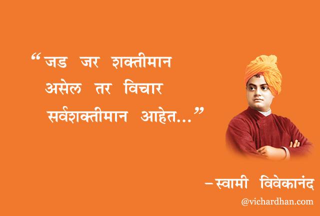 Swami Vivekananda quotes in marathi, Swami vivekananda quotes in Marathi