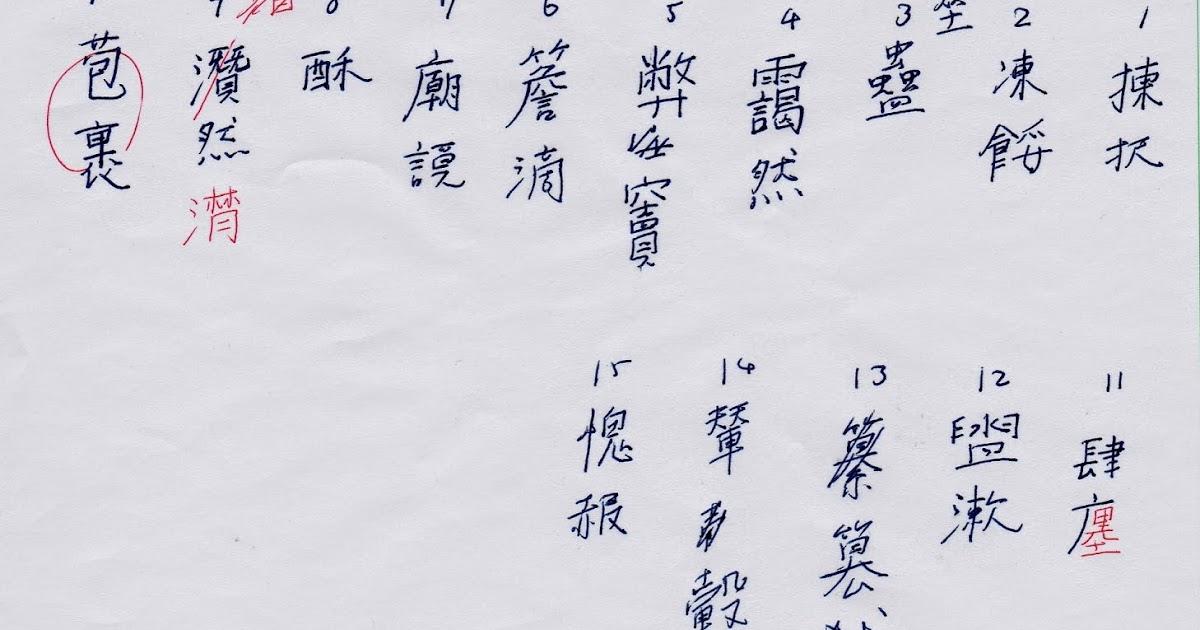 あくまでも私個人のための漢字検定一級対策ノート: 平成21年第2回 読み取り試験 11-20 詳解