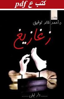 تحميل رواية زغازيغ pdf لاحمد خالد توفيق