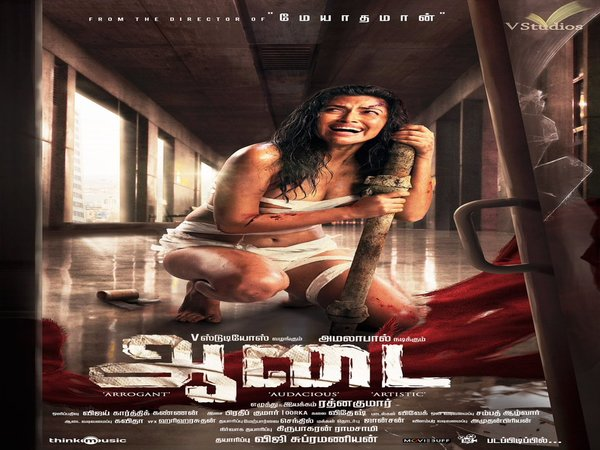 Aadai next upcoming tamil movie first look, Poster of movie Amala Paul download first look Poster, release date