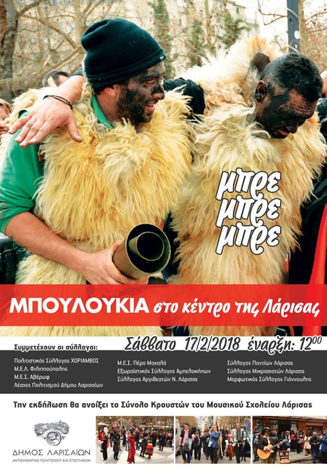 """""""Μπρε μπρε τι πάθαμε…"""": Ο Δήμος Λαρισαίων δίνει την απάντησή του στον Τύρναβο!"""