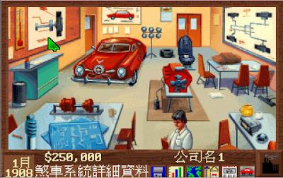 【Dos】底特律汽車城,經典汽車模擬經營遊戲!