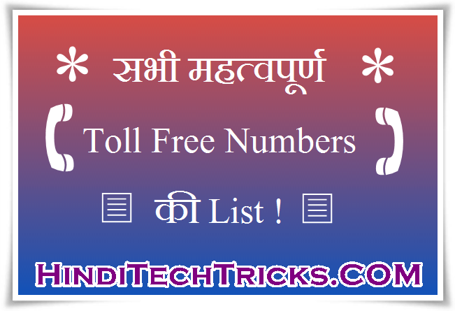 List-Of-All-Important-Toll-Free-Numbers-In-Hindi