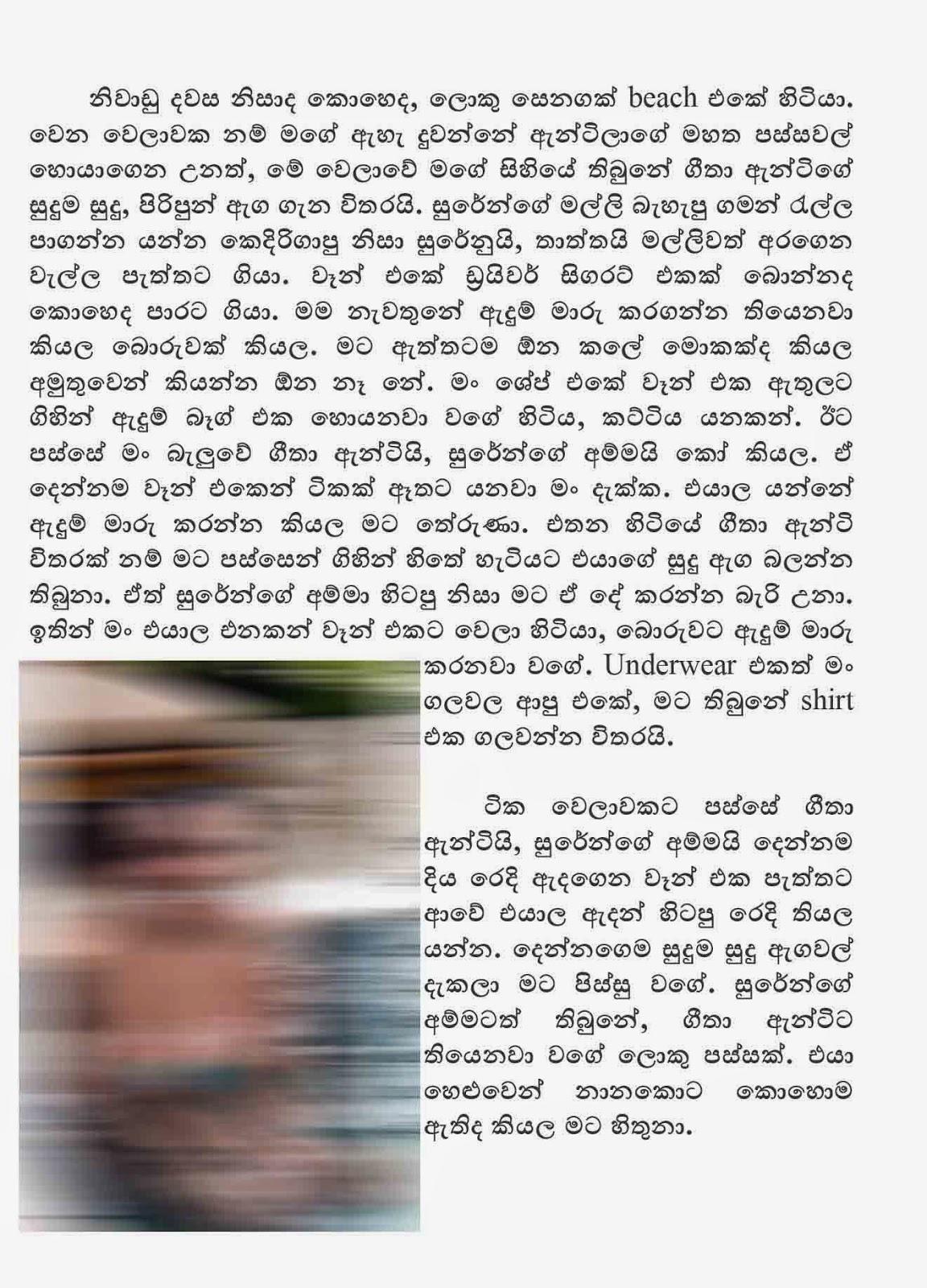 Wal Katha Lokaya Geetha Anty Trip Eka 02 ගීතා ඇන්ටිගේ
