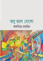 http://banglabookspdf.blogspot.com/2017/04/tobu-bhalo-theko-by-taslima-nasrin.html