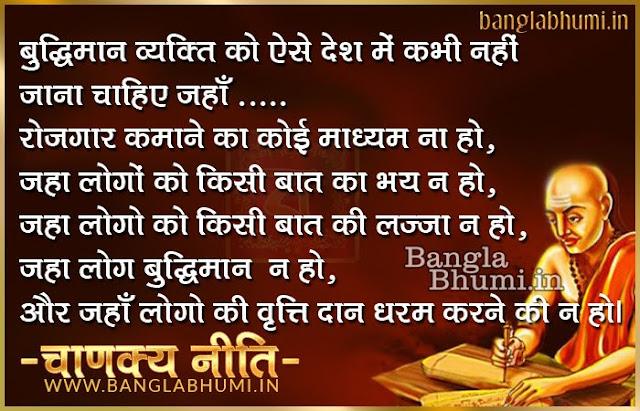 Famous Chanakya Niti Hindi Image