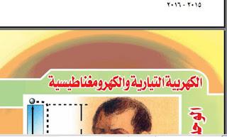 كتاب فيزياء المنهج المطور للصف ثالث ثانوي 2016المنهاج المصري %D9%83%D8%AA