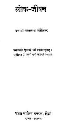 lok-jeevan-duttatreya-balkrishna-kalelkar-लोक-जीवन-दत्तात्रेय-बालकृष्ण-कालेलकर