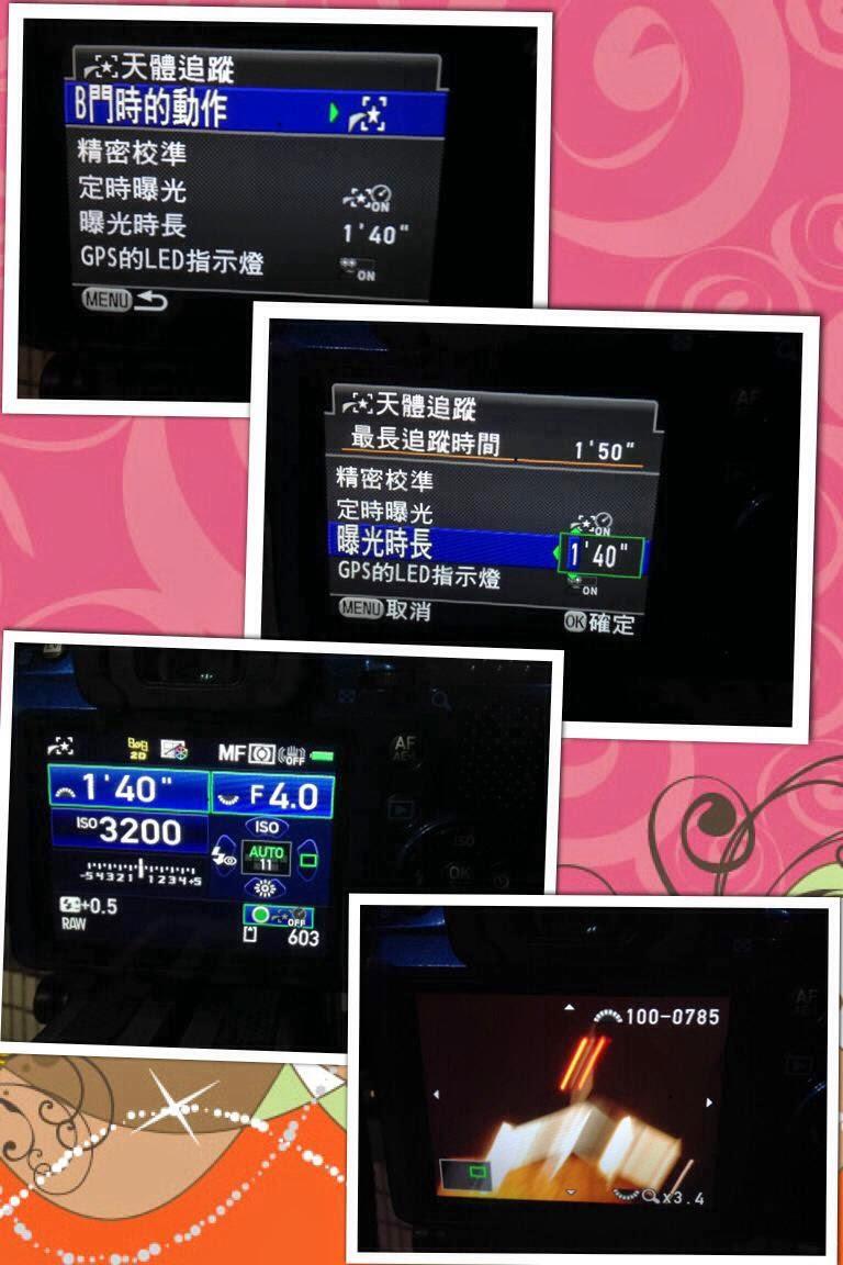 K30 + O-GPS1 測試, K30的設定不同