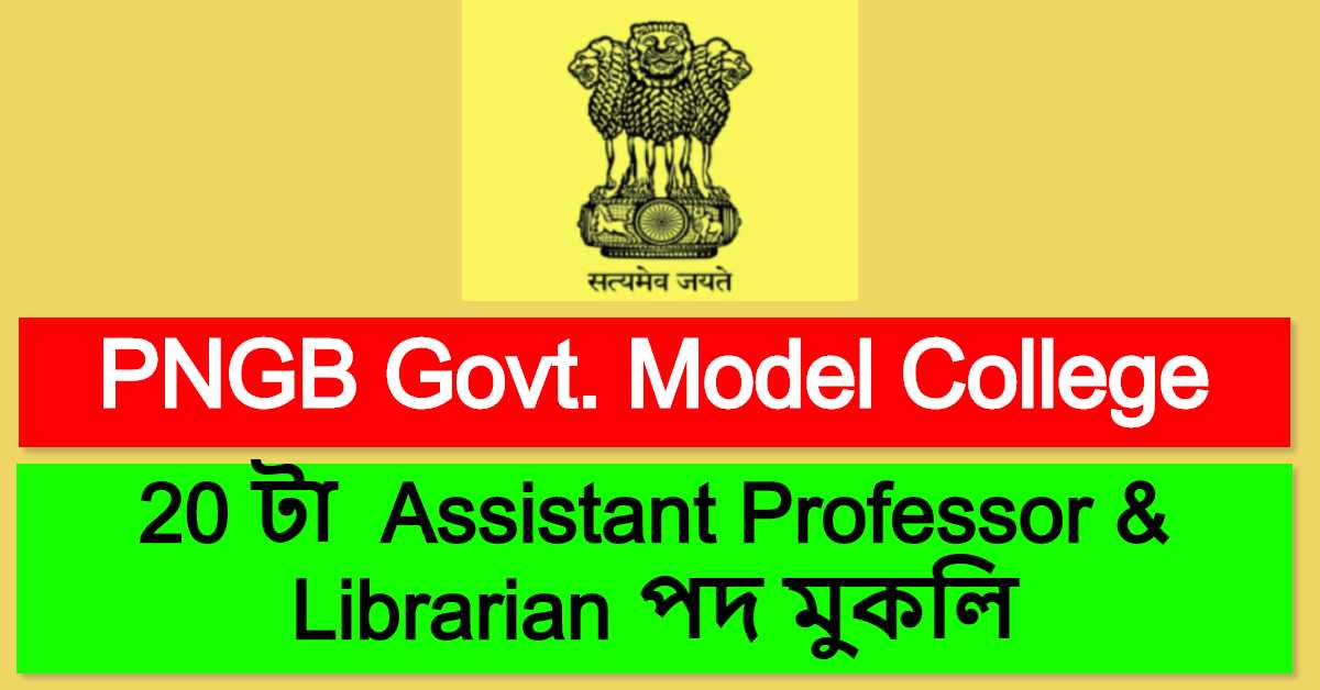 PNGB Govt. Model College, Kakopathar Recruitment 2020 : Apply For 20 Assistant Professor & Librarian Vacancy