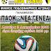 Φιλανθρωπικός αγώνας παλαιμάχων ΠΑΟΚ - ΝΕΑΣ ΓΕΝΕΑΣ στη Ν. Νικομήδεια για τον Αντώνη Σταφυλίδη (3/12)