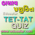 Bachav Prayukti (Rescue devices) Quiz