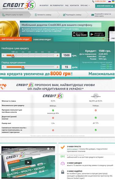 Займы онлайн украина