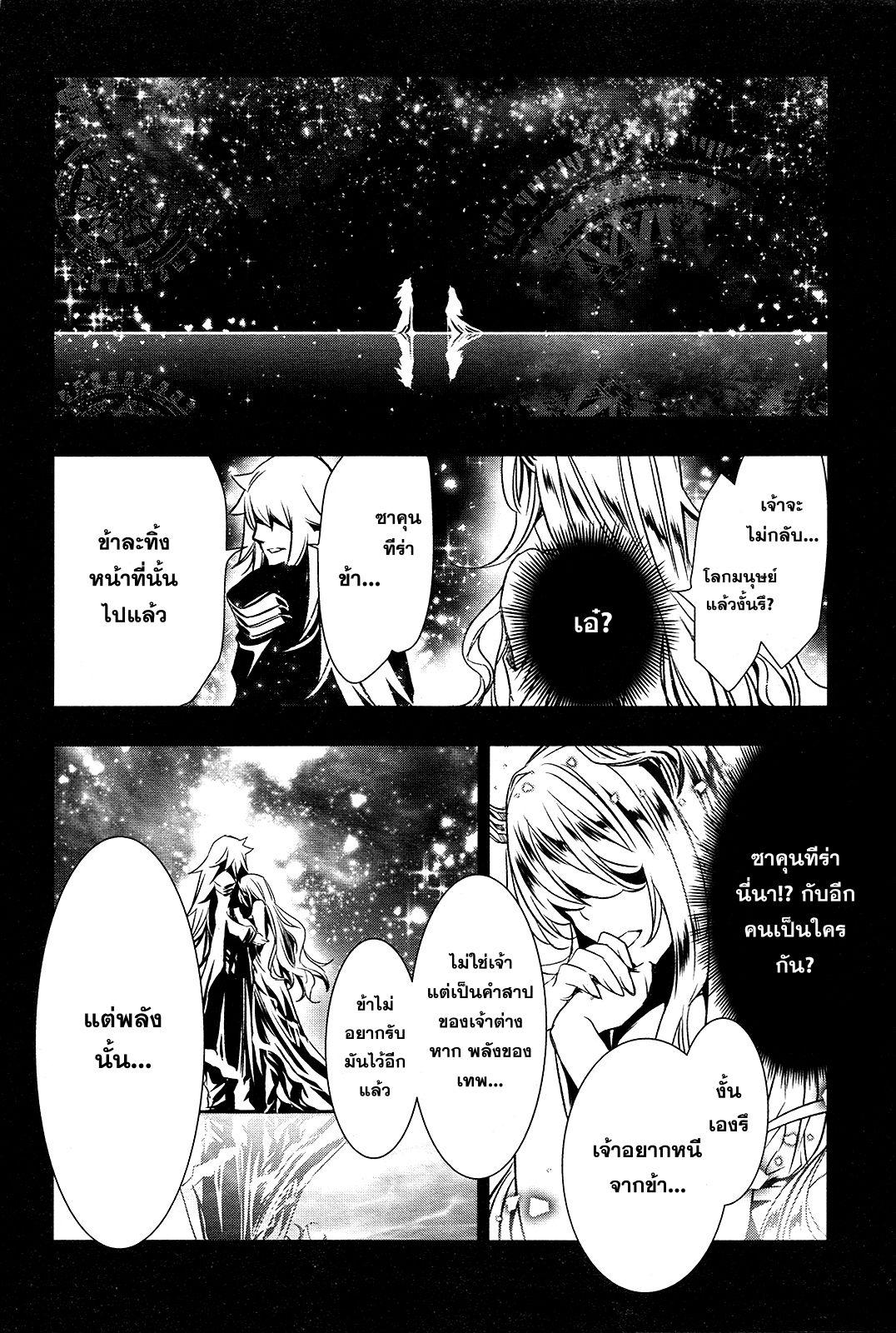 อ่านการ์ตูน Shinju no Nectar ตอนที่ 4 หน้าที่ 30