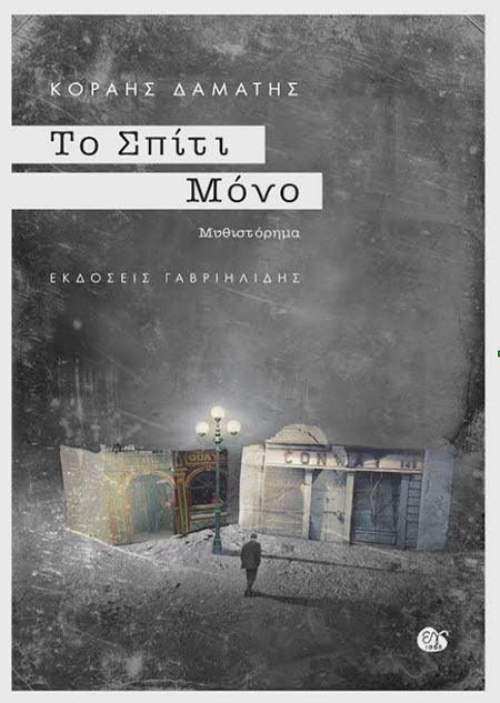 Το Σπίτι Μόνο, το μυθιστόρημα του Κοραή Δαμάτη