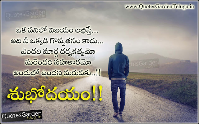 shubhodayam kavitalu telugulo - Good morning Quotes greetings in telugu