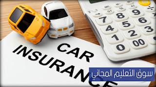 ما هي افضل شركات التأمين على السيارات فى مصر 2018 , سوف نتعرف معكم من خلال موقع سوق التعليم المجاني على افضل شركات التأمين على السيارات في مصر , ترتيب شركات التأمين في مصر 2018 , بالإضافة إلى التامين الإجباري على السيارات في مصر,افضل شركات التأمين على السيارات فى مصر 2018,افضل شركات التأمين على السيارات فى مصر 2017,افضل شركات التأمين على السيارات فى مصر 2016,ارخص شركة تامين سيارات فى مصر,انظمة التأمين علي السيارات,التامين الاجبارى على السيارات فى مصر,افضل شركات التامين على الحياة فى مصر,افضل شركات التامين فى مصر 2018, شركة قناة السويس للتأمين,الشركة العربية المصرية للتأمين,شركة نايل تكافل, شركة مصر للتأمين, شركة المهندس للتأمين