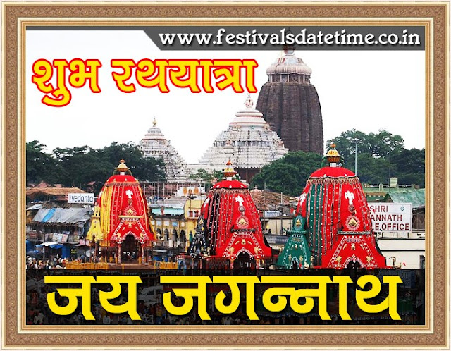 Rath Yatra Hindi Wishing Wallpaper Free Download No.D