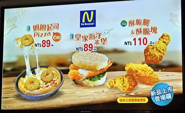 Newdanhurf 扭登和菜單台北松山店~台北松山素食/蔬食麥當勞