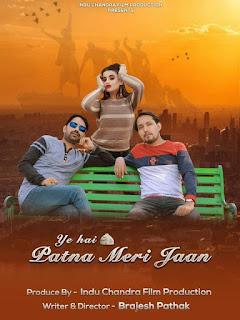 Patna Meri Jaan