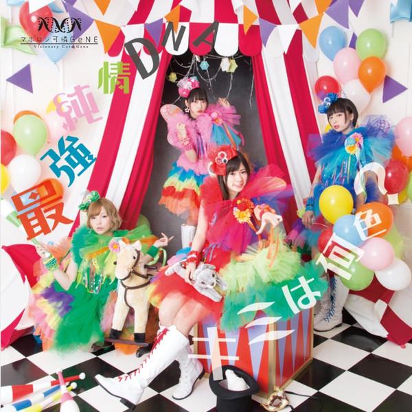 [Single] マボロシ可憐GeNE – 最強純情DNA / キミは何色? (2016.06.08/MP3/RAR)