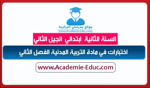 اختبارات السنة الثانية ابتدائي الجيل الثاني في مادة التربية المدنية الفصل الثاني