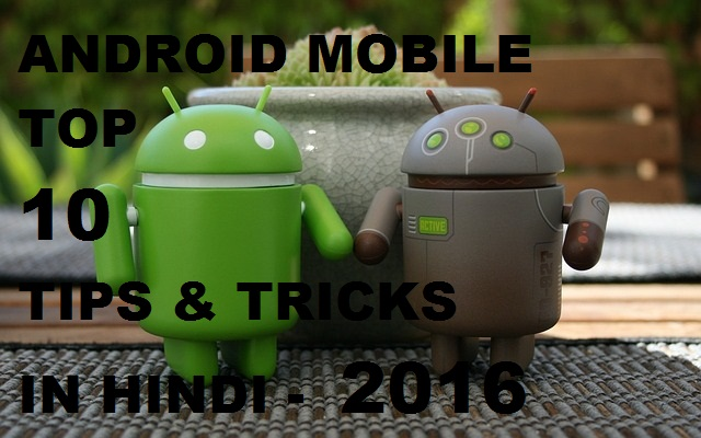 Android Mobile Top 10 Tips And Tricks In Hindi 2016 - Cute and Sweet Ideas !