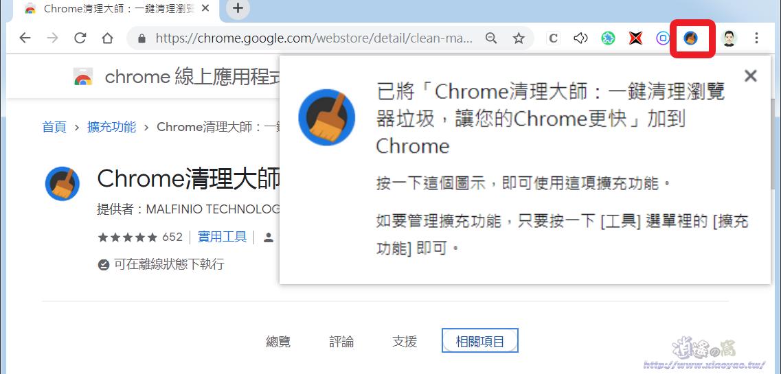 Chrome清理大師擴充功能