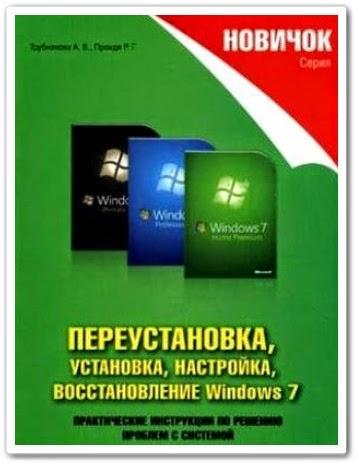 Как установить и настроить Windows 7
