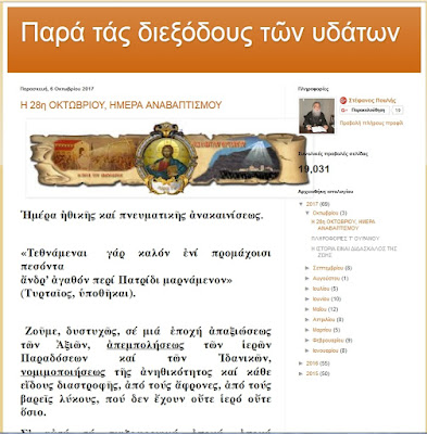 http://newanapalmoi.blogspot.gr/2017/10/28.html
