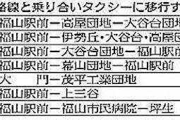 福山市バス(井笠鉄道)5系統を廃止