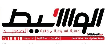 جريدة وسيط الصعيد عدد الجمعة 2017/11/03 م