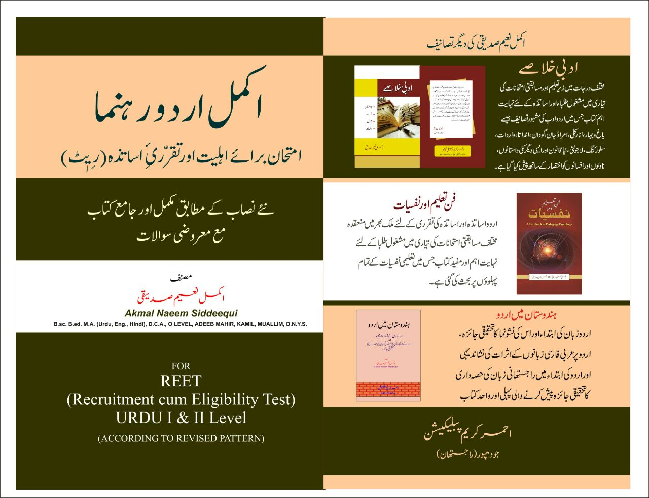 A COMPLETE URDU GUIDE FOR COMPETATIVE EXAM SEEKERS AND URDU