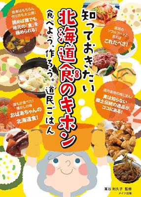 知っておきたい 北海道食のキホン 食べよう、作ろう。道民ごはん raw zip dl