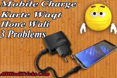 Charge karte time hone wali problem aur unke slutions