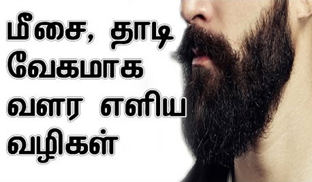 Mustache and Beard Faster Growing Tips In Tamil