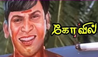Kovil Movie Scenes   Simbu warns Akash   Simbu wins the cycle race   Vadivelu   Sonia Agarwal
