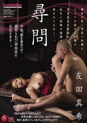 Interrogation Tonight, Blaming My Wife To Make It Totally Whitewashed. Maki Tomoda [JUY-165 Maki Tomoda]